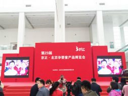 《品质》直击丨第23届京正•北京孕婴童展圆满闭幕