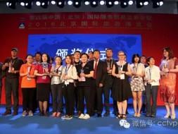 《品质》受邀参加北京国际旅游博览会