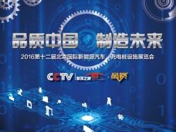 《品质》受邀参加2016(第十二届)北京国际新能源汽车及充电设施展览会