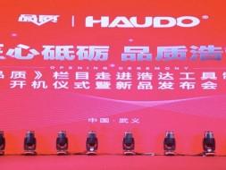 《品质》栏目走进武义浩达工具制造有限公司开机仪式在武义隆重举行!