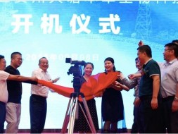 《品质》栏目走进贵州大瑭本草生物科技有限公司开机仪式在平塘隆重举行!