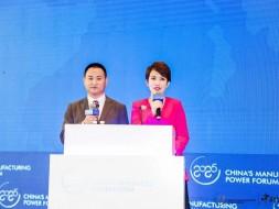 由《品质》栏目发起第四届中国制造强国论坛完美落幕!