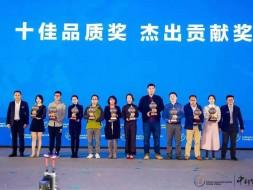 """《品质》栏目主办2018中国制造年度盛典获奖企业""""十佳品质""""获奖名单出炉"""