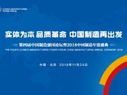 《品质》栏目主办第四届中国制造强国论坛暨2018中国制造年度盛典即将开幕!