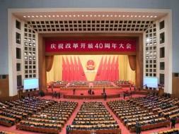 品质中国 | 致敬改革开放四十年