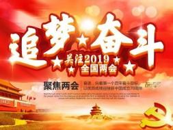 两会专题 | 从全国两会看奋进中国的发展机遇