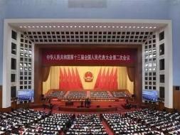 两会专题 | 中国人民政治协商会议第十三届全国委员会第二次会议政治决议