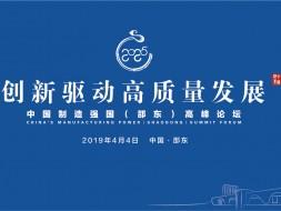 品质栏目主办丨中国制造强国(邵东)高峰论坛即将召开