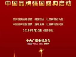 中国品牌日,让品牌的梦想更加闪亮!