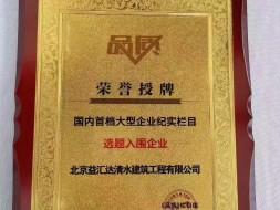 《品质》栏目走进北京益汇达清水建筑工程有限公司开机仪式隆重举行!