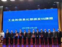 5G商用牌照正式发布,中国正式进入5G时代!