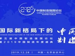 CCTV-4 国际新格局下的中国制造由《品质》发起的第五届中国制造强国论坛在京举办