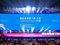 国际新格局下的中国制造:第五届中国制造强国论坛在京举办
