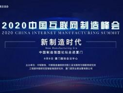 解码新制造时代:中国制造强国论坛走进厦洽会