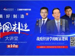 刘世锦、张明、新望三人谈:战疫经济学的财富逻辑—— 由《品质》运营单位中制智库发起的中国制造大讲堂第十期